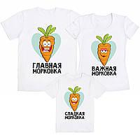"""Семейный комплект футболок """"Главная, Важная, Сладкая Морковки"""" (частичная, или полная предоплата)"""