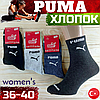 """Носки спортивные демисезонные """"Puma"""" средние 36-40р НМД-05818"""