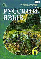 Русский язык, 6 класс. (для школ с русским языком обучения) Быкова Е.И., Давидюк Л.В. и др.