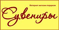 Магазин подарков  «СУВЕНИРЫ»