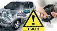 Правильный выбор газобаллонного оборудования на автомобиль