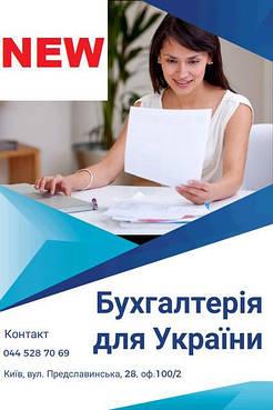 """Нова форма декларації з ПДВ вже в """"Бухгалтерія 8 для України"""", редакція 1.2.  Версія 1.2.45."""