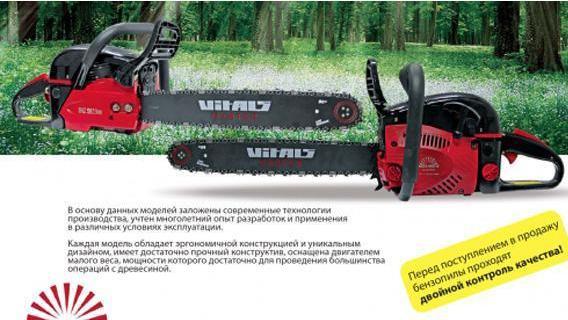 Бензопила VITALS Professional BKZ 5022r