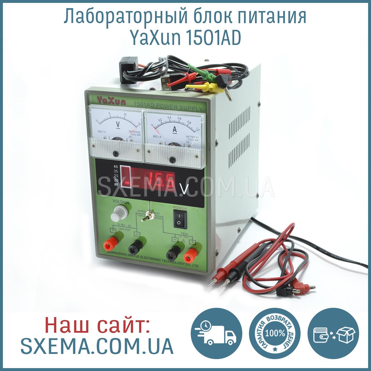 Лабораторный блок питания YaXun 1501AD, 15вольт, RF индикатор, Автовосстановление после КЗ