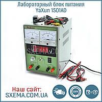 Лабораторный блок питания YaXun 1501AD, 15вольт, RF индикатор, Автовосстановление после КЗ, фото 1