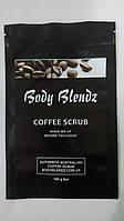 Body Blendz - кофейный скраб для тела от целлюлита и растяжек (Боди Блендз) #E/N