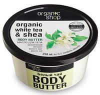 """Масло для тела """"Белый чай"""" Organic Shop (Органик Шоп)"""