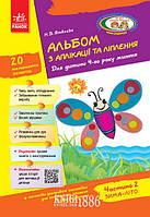 Альбом з аплікації, ліплення, конструювання. Для дитини 4-го року життя. Частина 2 | Яковлєва Н.В.