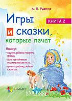 Игры и сказки, которые лечат. 2. | Руденко А.В.