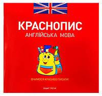 Прописи.Зошит 3.Краснопис АНГЛ.(укр)