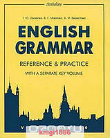 "Книга ""English Grammar: Reference & Practice: Version 2.0: With a Separate Key Volume"", Татьяна Дроздова 