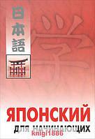 """Книга """"Японский для начинающих"""", В. Шачнева   КАРО"""