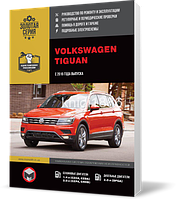 Книга / Руководство по ремонту Volkswagen Tiguan c 2016 года | Монолит