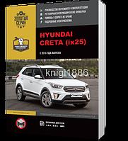 Книга / Руководство по ремонту Hyundai Creta с 2015 года | Монолит