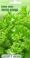 Салат латук Лолло Бионда