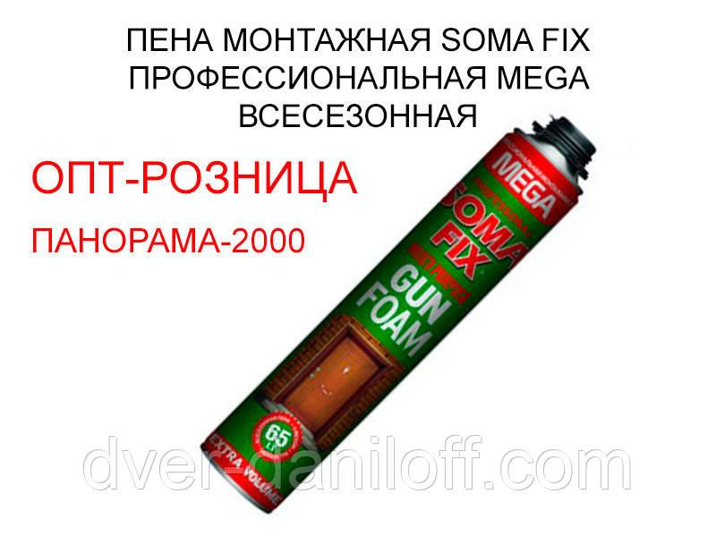 Піна монтажна SOMA FIX професійна MEGA 850 мл всесезонна