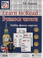 Англійська мова Флеш-картки Learn to read
