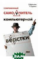 Вейнманн Элейн, Лурекас Питер Современный самоучитель компьютерной верстки