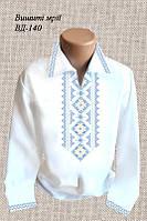 Детская заготовка сорочки для мальчика ВД-140 габардин
