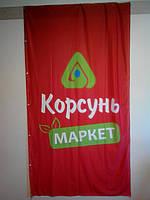 Банера на ткани с логотипом