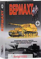 "Книга ""Вермахт"", Виктор Шунков   Харвест"