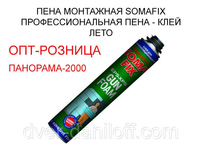 Пена монтажная SOMAFIX профессиональная пена - клей 750 мл. лето