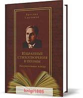 """Книга """"Ярослав Смеляков. Избранные стихотворения и поэмы. Искупительная жажда"""", Ярослав Смеляков   Вече"""