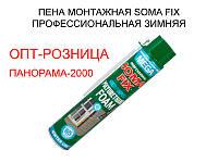 Пена монтажная SOMA FIX ручная MEGA 850 мл, зимняя