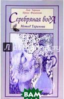 Филиппова Ирина Владимировна, Таранов Лот Иванович Серебряная вода. Метод Таранова