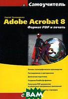 Сергей Пономаренко Самоучитель Adobe Acrobat 8. Формат PDF и печать (+ CD-ROM)