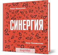 "Книга ""Синергия"", Ринат Валиуллин | Антология"