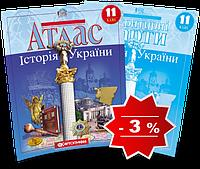 11 клас | Атлас і контурна карта. Історія України | Картографія