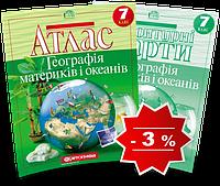 7 клас   Атлас і контурна карта. Географія материків і океанів   Картографія