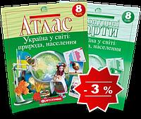 8 клас | Атлас і контурна карта з географії. Україна у світі: природа, населення | Картографія
