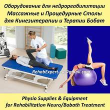 Масажні та Процедурні Столи для Кінезітерапії і Терапії Бобат