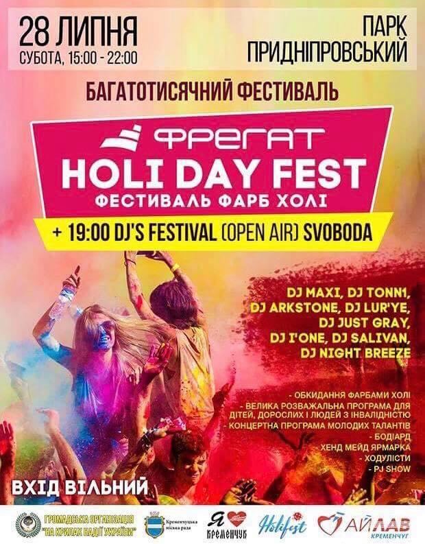 Зустрічайте Holi Day Fest з фарбами Холі в Кременчуці!