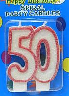 Свеча-цифра на торт юбилейная 50 с окантовкой