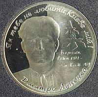 Монета Украины 2 грн. 2006 г. Дмитрий Луценко, фото 1