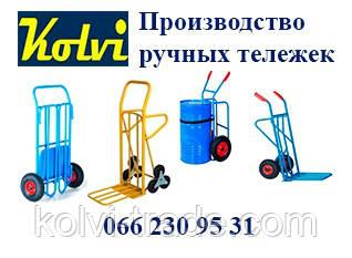 Ручные тележки от Украинского производителя по оптовым и розничным ценам