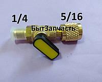 Шаровый кран (кран заправочный) наружная 1/4- внутренняя 5/16, переходник на R-410a