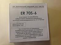 Сварочная проволока ER 70S-6; 0,8мм х 5кг (Патон)