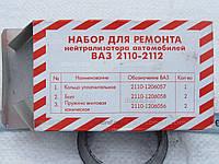 Ремкомплект катализатора (железное кольцо) ВАЗ 2110-2112 (пр-во Белебей, Россия)