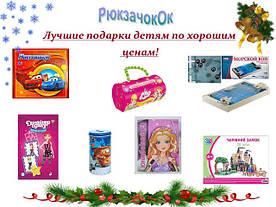 Подарки детям!