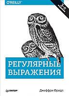 Регулярные выражения. 3-е издание. Фридл Д.