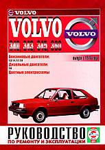 VOLVO 340, 343, 345, 360  Бензин • дизель  Модели  с 1976 года   Руководство по ремонту и эксплуатации