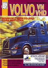 VOLVO VN / VHD Модели 2002-2007 гг. Руководство по ремонту и эксплуатации