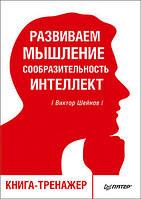 Развиваем мышление, сообразительность, интеллект. Книга-тренажер. Шейнов В.
