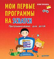 Программирование для детей. Мои первые программы на Scratch. Торгашева Ю.