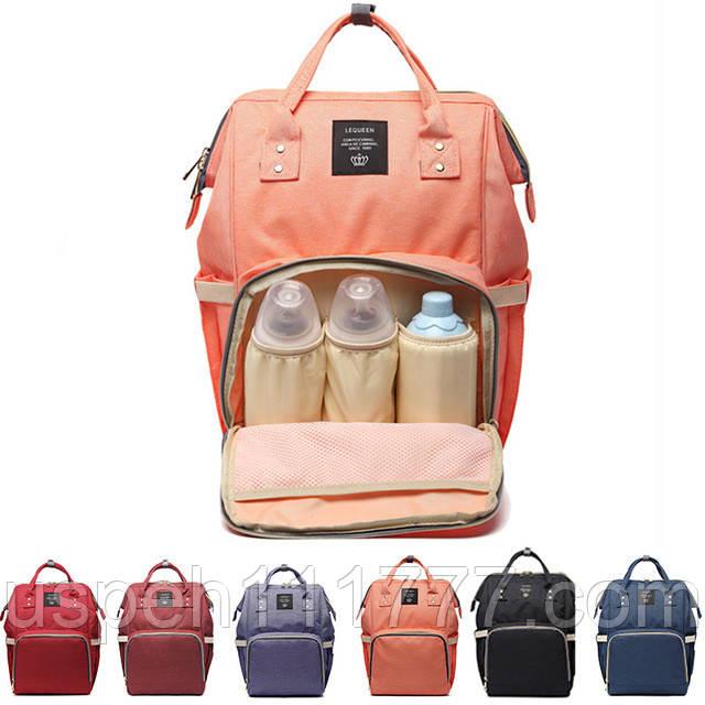 Рюкзак органайзер для мам Baby Mo