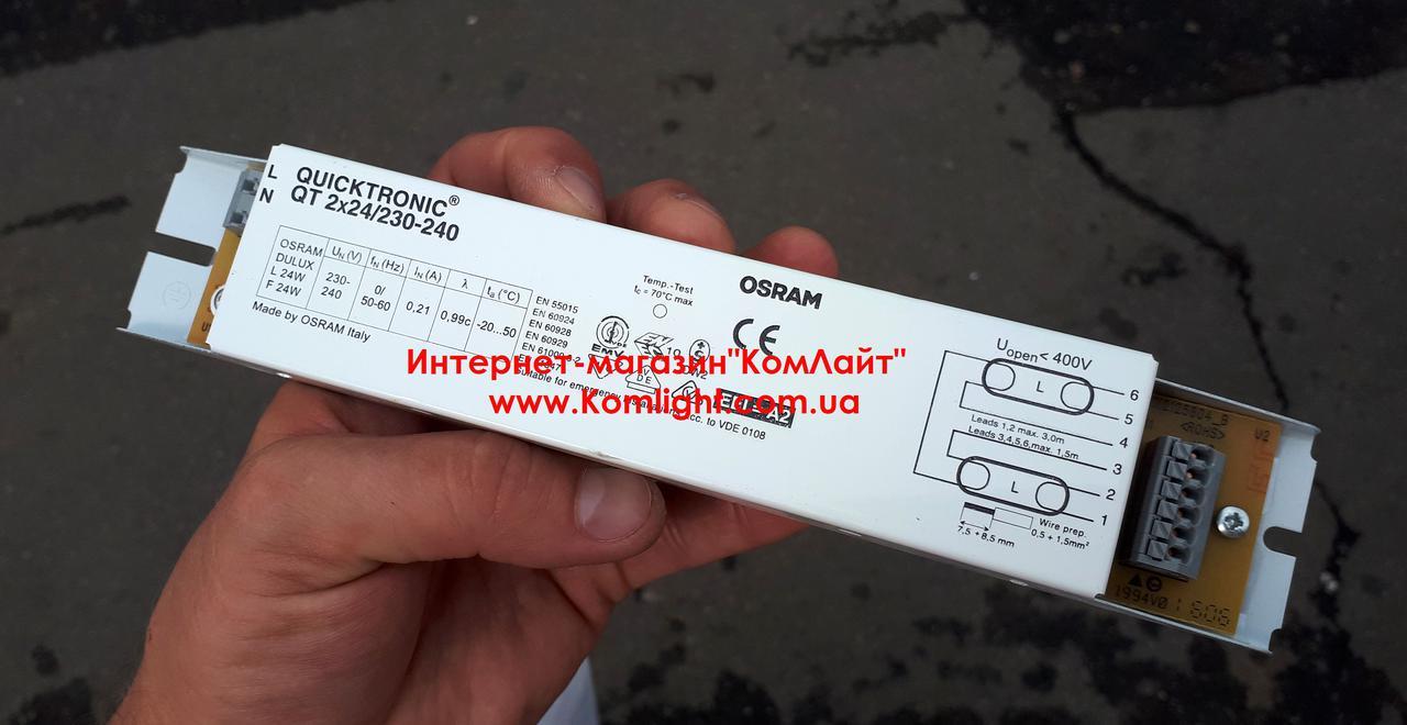 Электронный балласт OSRAM QT 2x24/220-240V (Италия)